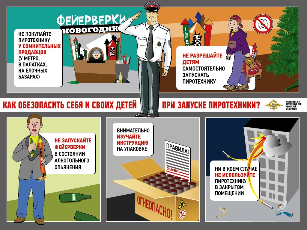 pirotehnika_pozharnaya_bezopasnost_2